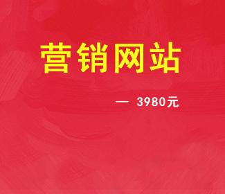 营销型公司网站建设 - 企业网站Seo建设