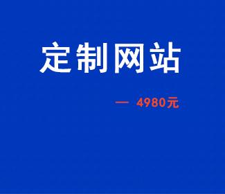 定制企业网站 - 高端设计企业网站
