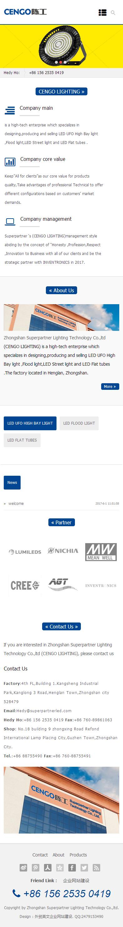 中山cengo led灯外贸英文网站建设案例