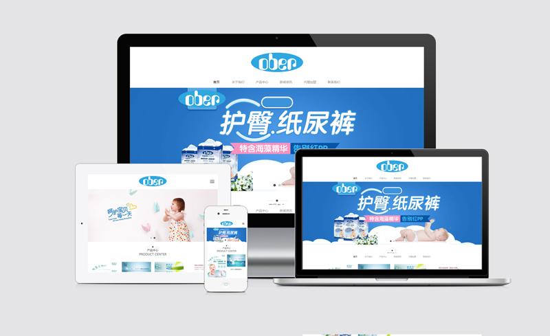 纸尿裤欧贝儿官网网站建设营销上线运营(已完成自然排名优化)