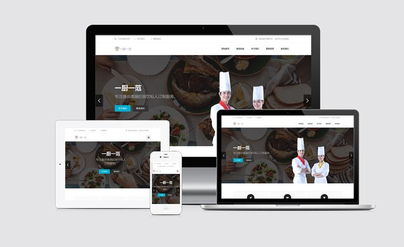 北京一厨一范餐饮行业自适应企业网站建设案例