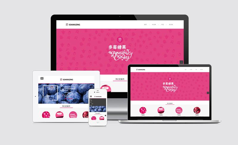 广州如奇多莓豆企业网站建设设计解决方案