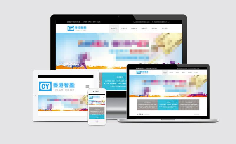 深圳工商注册公司网站建设案例
